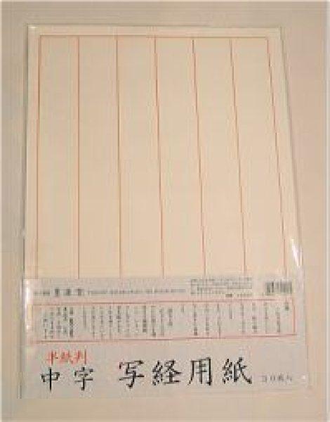 画像1: 三体写経用罫線入り用紙 (1)