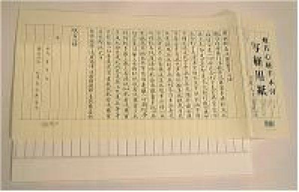 画像1: お手本付き写経紙 (1)