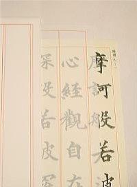 画像1: 三体写経用罫線入り用紙