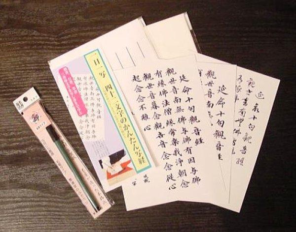 画像1: 延命十句観音経 (1)