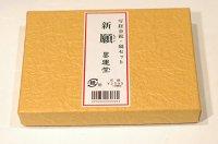 画像1: 白陶硯(すずり) 金錠セット