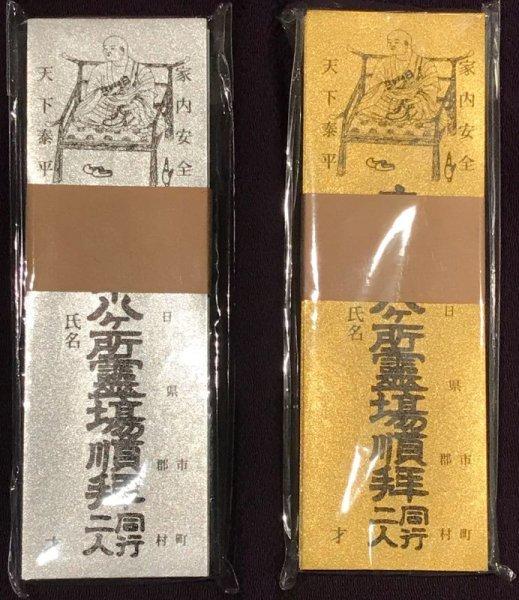 画像1: 納札 銀・金札 (1)
