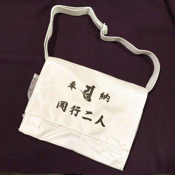 画像1: さんや袋 テトロン製 (1)
