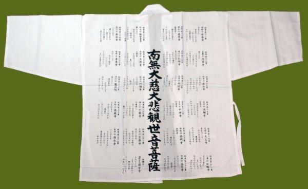 画像1: 白衣 観音霊場背文字・御詠歌入り  (1)