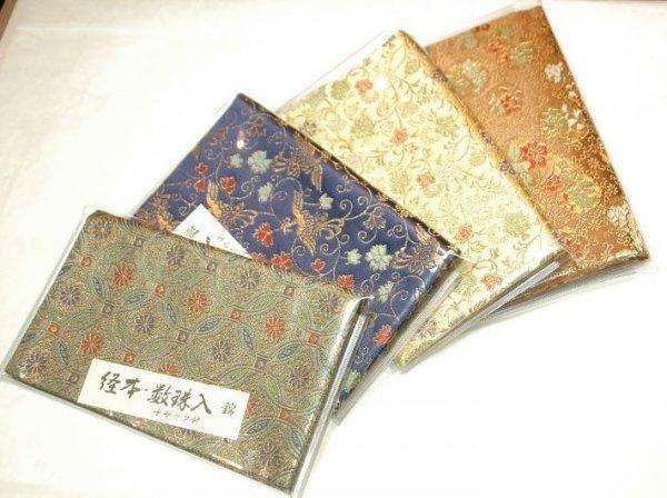 画像1: 経本・念珠両袋 錦織 7号念珠袋 (1)