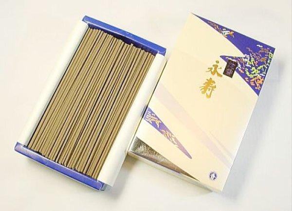 画像1: 沈香 永寿 日本香堂謹製 (1)