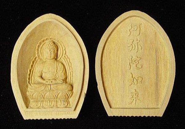 画像1: 守り本尊ミニ香合仏 阿弥陀如来 (1)