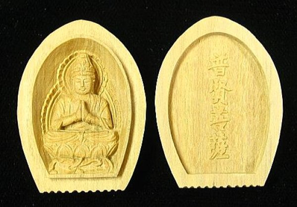 画像1: 守り本尊ミニ香合仏 普賢菩薩 (1)