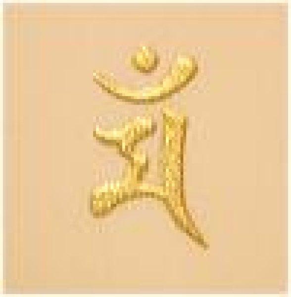 画像1: 梵字蒔絵シール 文殊菩薩 (1)