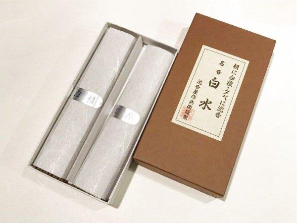 画像1: 白水 中バラ詰 梅栄堂謹製 (1)