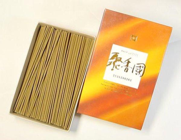画像1: 聚香國 平箱 梅栄堂謹製 (1)