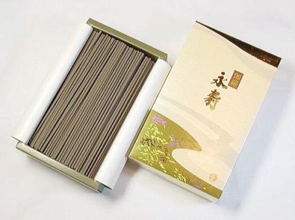 画像1: 伽羅 永寿 日本香堂謹製 (1)