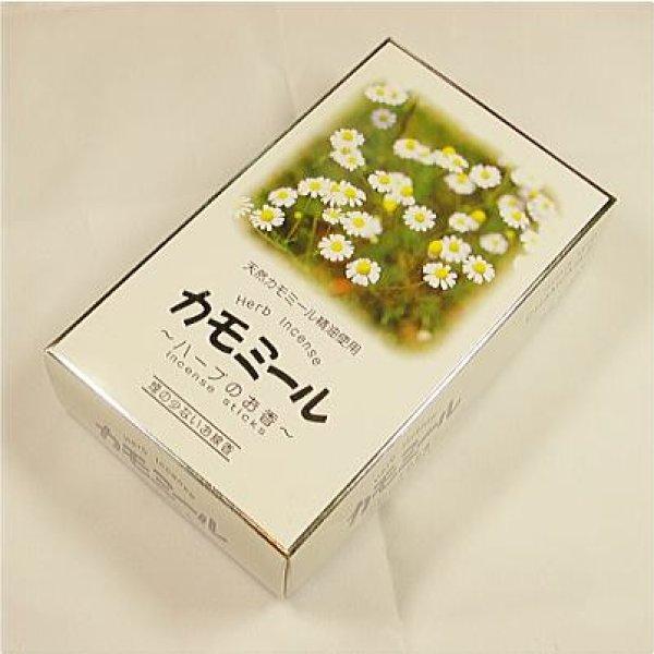 画像1: カモミール 大バラ詰 奥野清明堂謹製 (1)