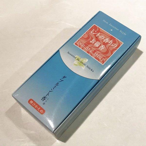 画像1: ミントの香り 中バラ詰 梅栄堂謹製 (1)
