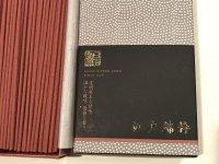 画像1: 江戸錦 粋 バラ詰 日本香堂
