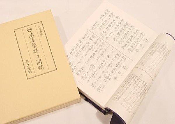 画像1: 法19 大字妙法蓮華経並開結 (1)