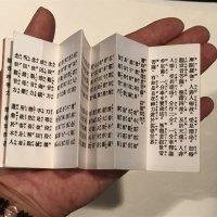 画像2: 各69 豆本観音経 緞子表紙