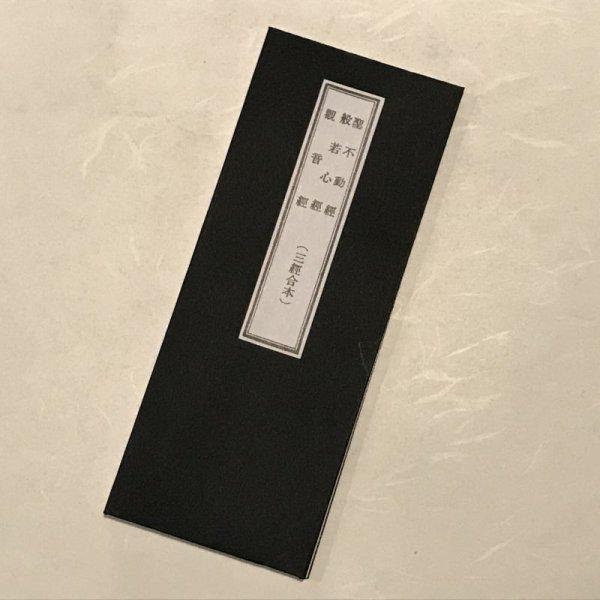 画像1: 各35 聖不動経 般若心経・観音経 (1)