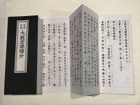 画像3: 各82 真読訓読大般若理趣分