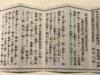 画像2: 各35 聖不動経 般若心経・観音経