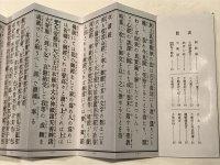 画像1: 各35 聖不動経 般若心経・観音経