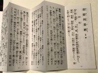 画像2: 各66真読訓読 仏説善悪因果経 因果和讃入