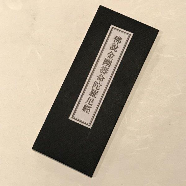 画像1: 各54 金剛寿命陀羅尼経 (1)