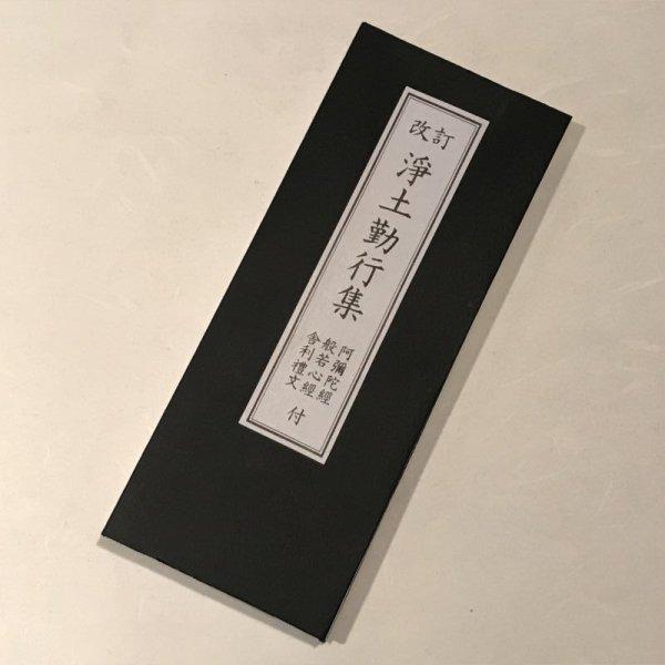 画像1: 浄土宗1 改訂浄土勤行集 阿弥陀経・般若心経付  (1)