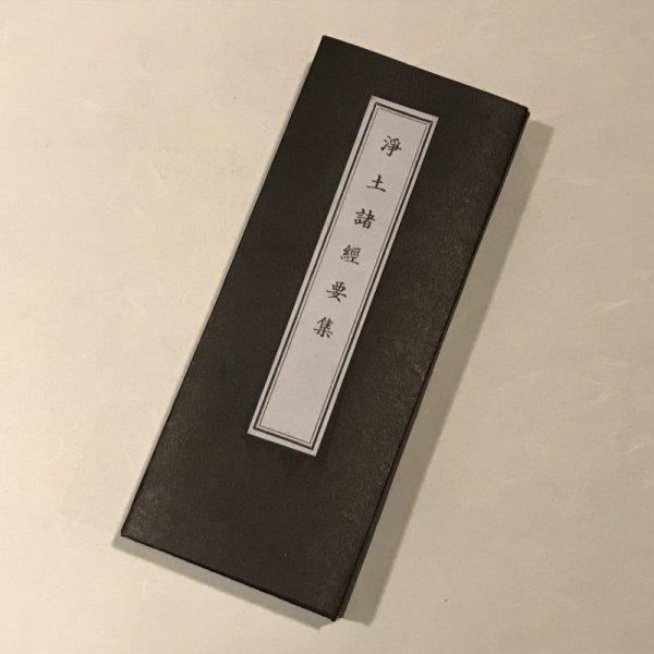 画像1: 浄土宗8 浄土諸経要集 (1)