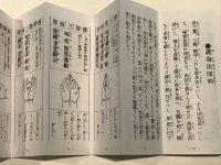 画像2: 真言10 真言密教諸経全集
