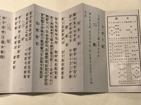 画像1: 真言3 真言宗おつとめ本 金襴表紙 (1)