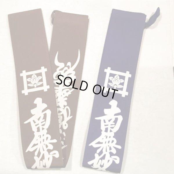 画像1: 日蓮宗 襷 宗紋・南無妙法蓮華経入り (茶色・紫色) (1)