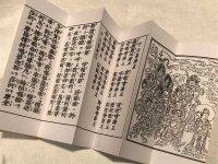 画像1: 各83 真読訓読大般若理趣分  金襴表紙・帙緞子仕立