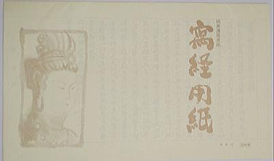 画像1: 純美濃雁皮紙(お手本付き) (1)