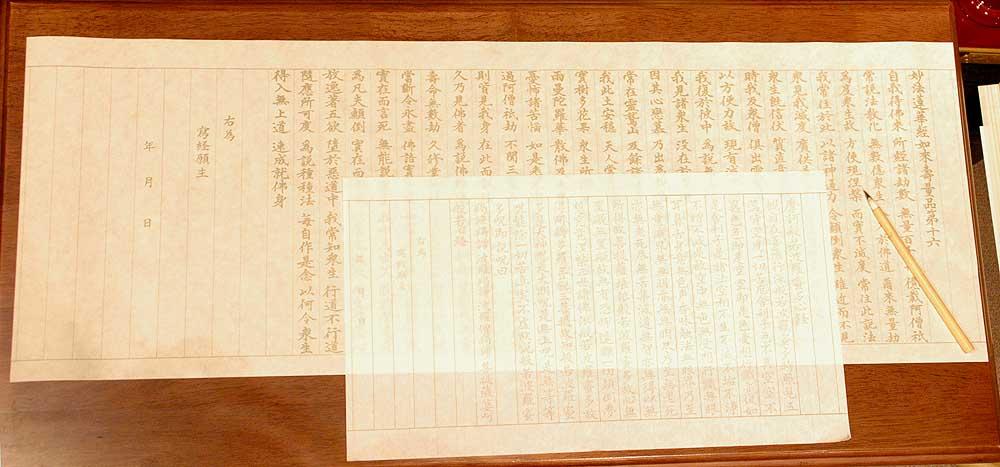 画像1: 自我偈 (寿量品)の写経用紙 (1)