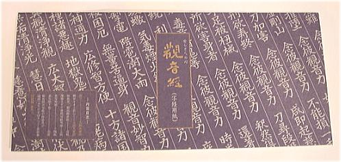 画像1: 観音経写経紙セット (1)