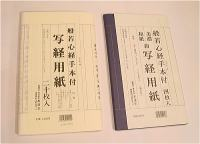 画像1: 写経紙おてがるセット (1)