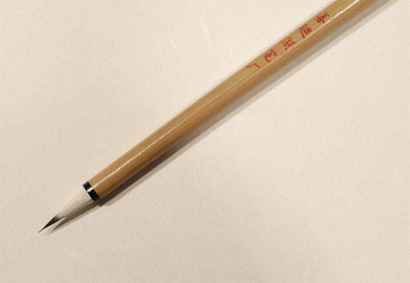 画像1: 写経筆 (1)